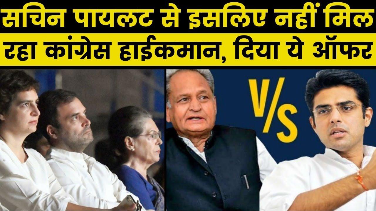 Rajasthan Political Crisis Update: Congress High Command इसलिए नहीं मिल रहा Sachin Pilot से