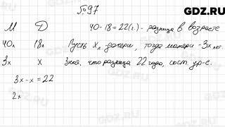 № 97 - Алгебра 7 класс Мерзляк