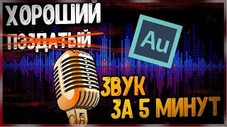 Настройка микрофона в Adobe Audition за 5 минут