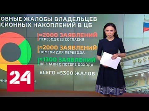 Центробанк разберется со злоупотреблениями работников НПФ