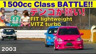 テンゴが熱い!! 1500cc コンパクトカーチューニングの可能性【Best MOTORing】2003 thumbnail