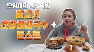 [모양의쿡/먹방]토스트+불고기간장비빔국수+곁들여먹는 비…