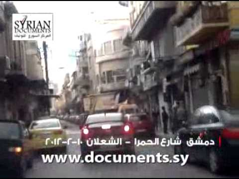 Al-Hamra and Al-Shaa'lan streets in Damascus on 10-2-2012