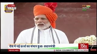 PM Modi's Speech from Red Fort | 72nd Independence Day