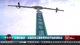 [今日环球]交通运输部:全国高速公路收费系统开始联调联试| CCTV中文国际