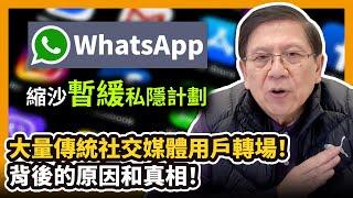 whatsapp縮沙暫緩私隱計劃大量傳統社交媒體用戶轉場背後的原因和真相〈蕭若元蕭氏新聞台〉20210117