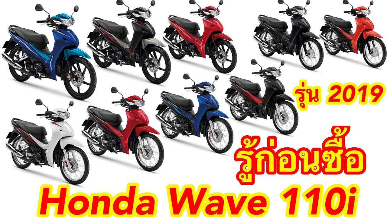 Honda Wave 110i  2019   U0e23 U0e39 U0e49 U0e44 U0e27 U0e49 U0e01 U0e48 U0e2d U0e19 U0e0b U0e37 U0e49 U0e2d  U0e21 U0e35 U0e01 U0e35 U0e48 U0e41 U0e1a U0e1a  U0e01 U0e35 U0e48 U0e23 U0e38 U0e48 U0e19  U0e15 U0e31 U0e27