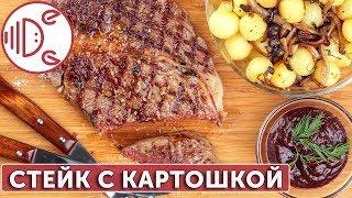 Стейк из мраморной говядины   Готовим вместе - Деликатеска.ру