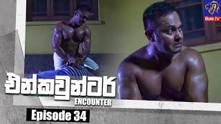 Encounter - එන්කවුන්ටර් | Episode 34 | 28 - 06 - 2021 | Siyatha TV Thumbnail