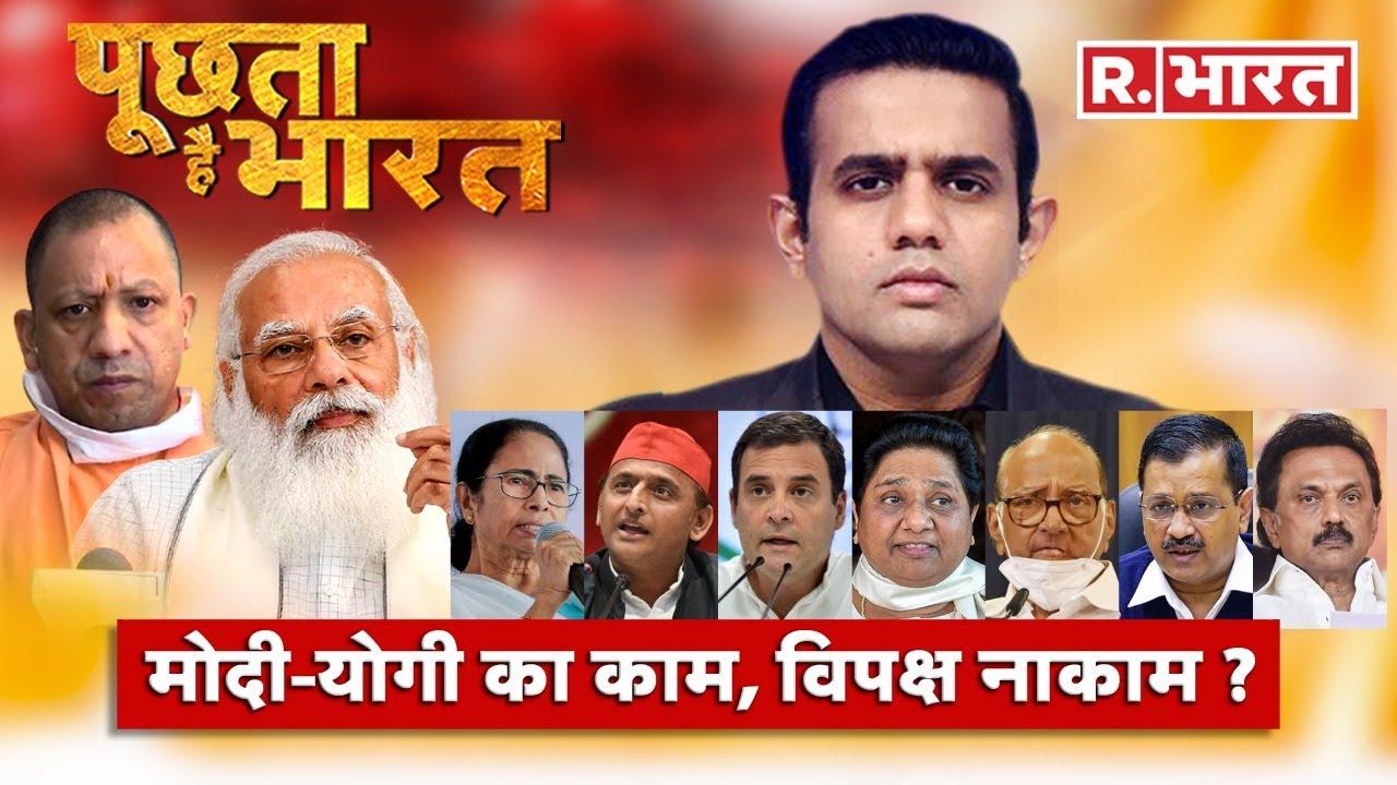 Download 'मोदी-योगी' को कैसे रोकेगा विपक्ष? देखिए Puchta Hai Bharat की Debate, Aishwarya Kapoor के साथ