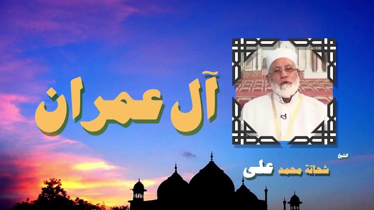 القران الكريم بصوت الشيخ شحاتة محمد على | سورة أل عمران
