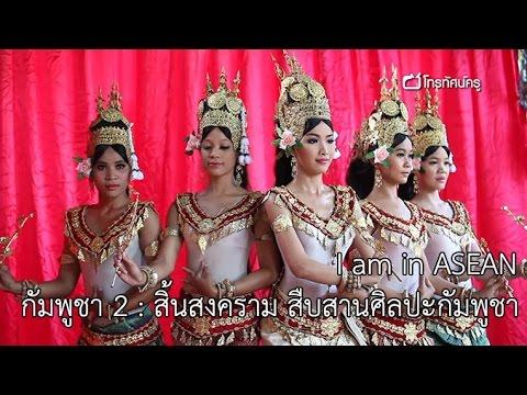 I am in ASEAN กัมพูชา 2 : สิ้นสงคราม สืบสานศิลปะกัมพูชา