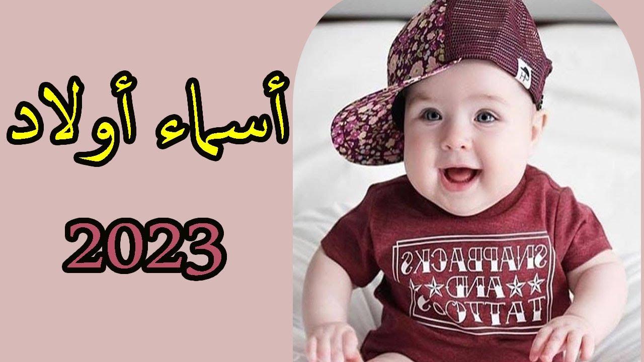 1 اسماء اولاد صبيان 2020 2021 من ثلاث حروف ومضة Youtube