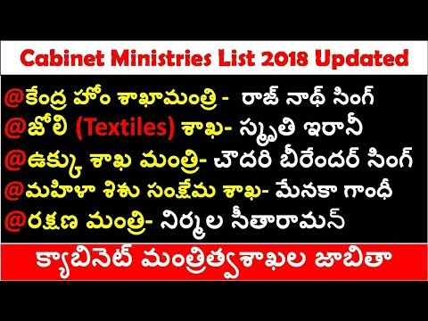 Who is Who Cabinet Ministers of India List 2018 in Telugu