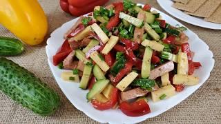 АРОМАТНЫЙ САЛАТ из свежих овощей