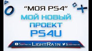 Быстрый обзор PS4 - модель 1216 (PS4U)