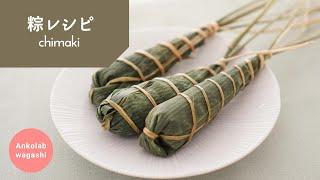 粽の作り方/How to make chimaki