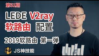 2019最新软路由指南/LEDE插件手把手教你安装/V2RAY插件使用手册/软路由系列第一弹(LEDE/软路由/V2ray)