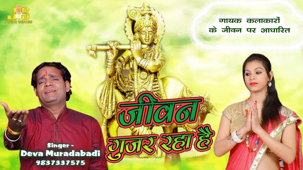 गायक कलाकारों के जीवन पर आधारित   JIVAN GUJAR RAHA HAI   Sad Story   Deva Muradabadi Bhajan