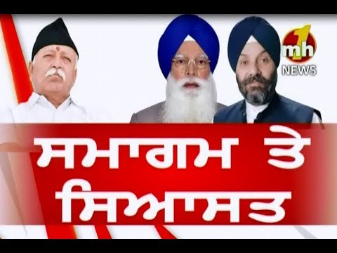 Sikh body miffed at RSS event, Must Watch | Segment- 1