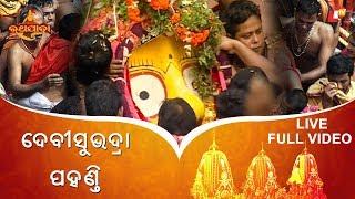Devi Subhadra Pahandi LIVE: Puri Jagannath Rath Yatra 2018 - Lord Jagannath Car Festival