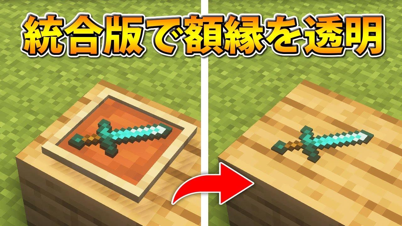 【マイクラ統合版】コマンド不要!額縁を透明化する方法