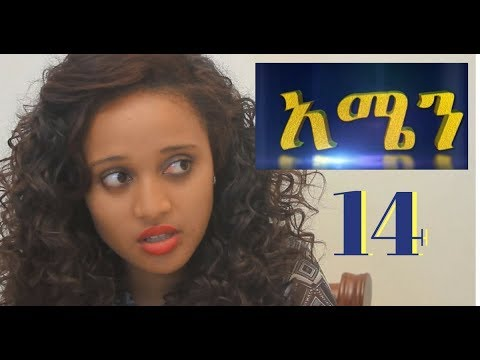 "Amen ""አሜን"" Ethiopian Series Drama Episode 14"