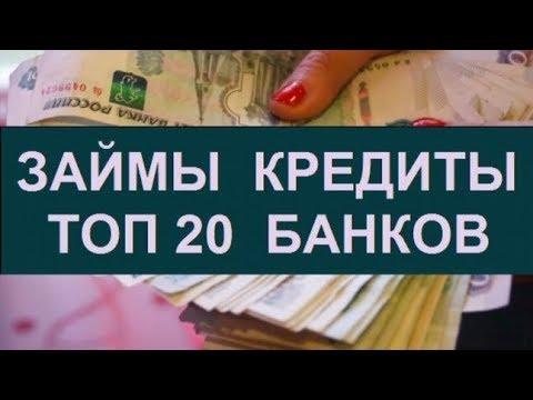 Кредит под залог.из YouTube · С высокой четкостью · Длительность: 45 с  · Просмотров: 88 · отправлено: 05.07.2016 · кем отправлено: Александр Яковлев
