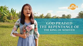 "2021 English Christian Song | ""God Praised the Repentance of the King of Nineveh"""