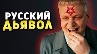 РУССКИЙ ДЬЯВОЛ ЛУЦИЙ: МонстрОбзор сериала «Последний Рейв»