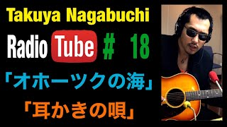 Radio Tube 第18回 2021年10月22日放送