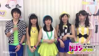 Dream5 月刊ソングス 本誌連動企画 http://www.songsnet.jp.
