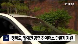 경북도, 장애인 감면 하이패스 단말기 지원 / 안동MB…