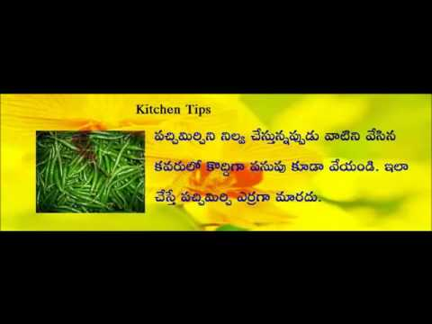 Kitchen Waves - Best Kitchen Tips in Telugu