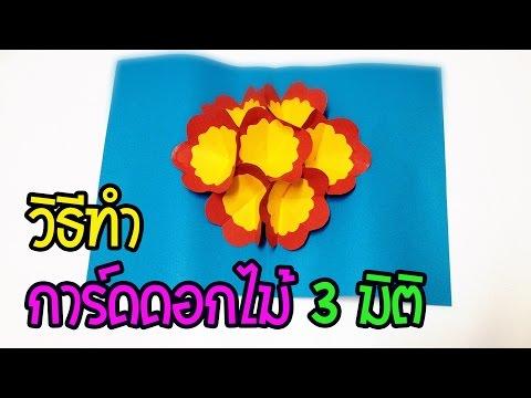 วิธีทำการ์ดดอกไม้ 3 มิติ (Flower popup card 3D)