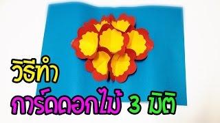 Repeat youtube video วิธีทำการ์ดดอกไม้ 3 มิติ (Flower popup card 3D)