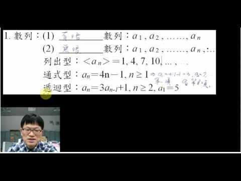 第二冊1-1數列與數學歸納法 - YouTube