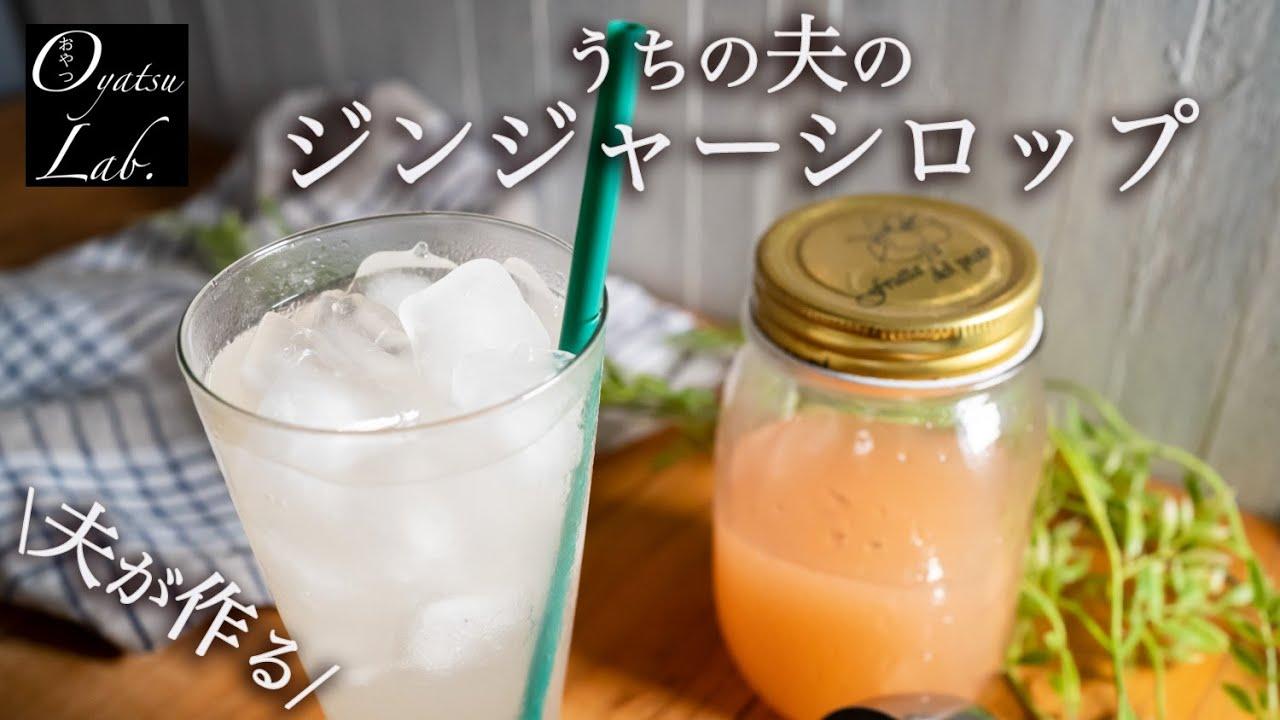 【夫が作るおうちカフェ】すぐ飲める!ジンジャーシロップの作り方(夏にぴったり!自家製ジンジャーエールのもと)| Oyatsu Lab.