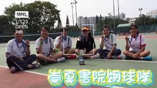 Publication Date: 2020-11-10 | Video Title: 屯門崇真書院網球隊