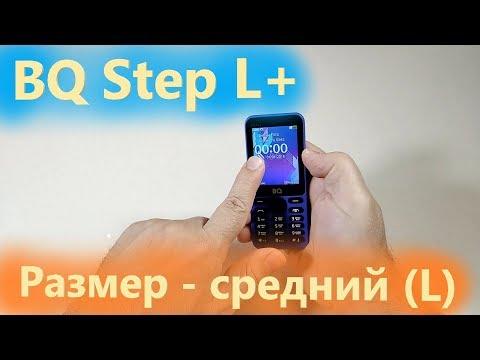 BQ Step L+ среднеразмерная звонилка