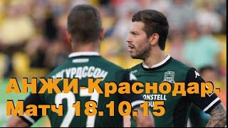 футбол лига чемпионов 2015. Анжи - Краснодар. Обзор голов 18.10.15