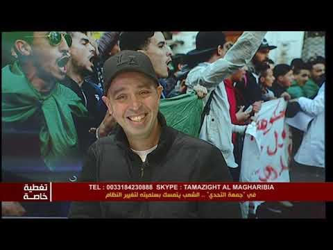 Les algériens exigent le départ du Système جمعة التحدي