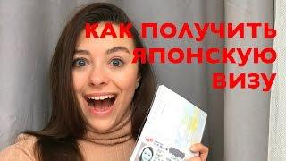видео Виза в Японию для россиян в 2017 году самостоятельно: нужна ли японская виза, как получить, стоимость