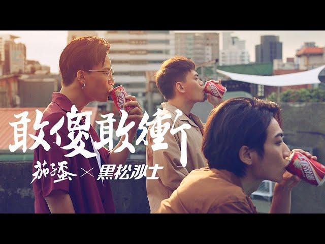 2020 黑松沙士X茄子蛋《敢傻敢衝》年度主題曲Official Music Video