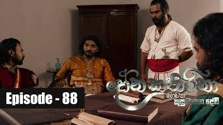 Dona Katharina | Episode 88 24th October 2018 Thumbnail