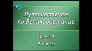 Великобритания. Урок 3.10. Современная английская литература