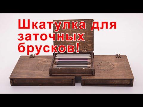 Деревянная шкатулка-кейс для хранения заточных брусков, под точилки формата ЖУК/Apex!!!
