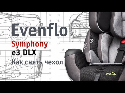 Evenflo Symphony e3 DLX | как снять чехол | инструкция Автодети