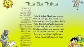 thila eka thekua