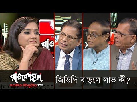 জিডিপি বাড়লে লাভ কী? || রাজকাহন || Rajkahon 2 || DBC News || 04/04/19